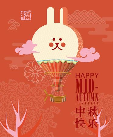 행복 한 중순가 축제 배경과 중국 전통 아이콘입니다. 벡터 일러스트 레이 션. 중국어 번역 : 중추절. 일러스트