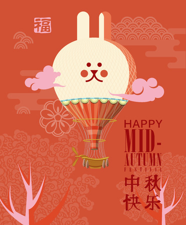 Gelukkig Mid Autumn Festival-achtergrond met Chinese traditionele pictogrammen. Vector illustratie Chinees vertalen: Mid Autumn Festival. Stock Illustratie