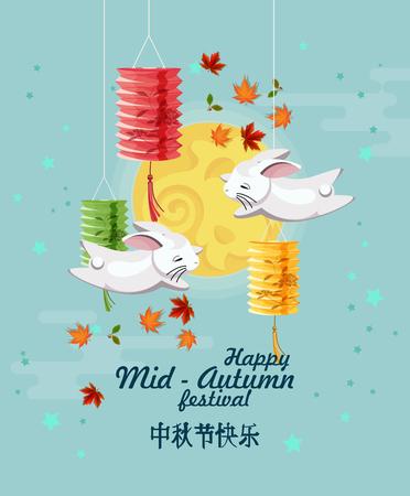 Szczęśliwy Mid Autumn Festival tło z chińskimi tradycyjnymi ikonami. Ilustracja wektorowa. Chińskie tłumaczenie: Święto Środka Jesieni. Ilustracje wektorowe