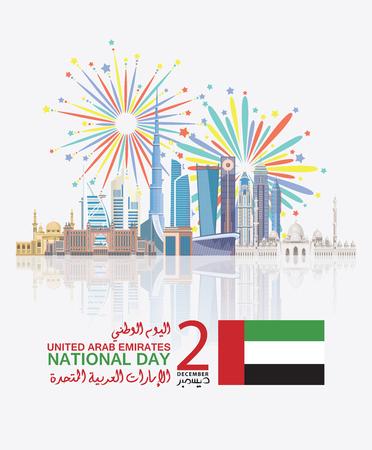 Cartel de vector de los Emiratos Árabes Unidos. Plantilla de los Emiratos Árabes Unidos con edificios modernos y mezquita en estilo ligero. Texto en árabe - Día de la Independencia, 2 de diciembre.