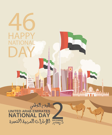 Vector poster of United Arab Emirates. UAE template with modern buildings and mosque in light style. Text in Arabic - Independence day, 2 December. Banco de Imagens - 89823994