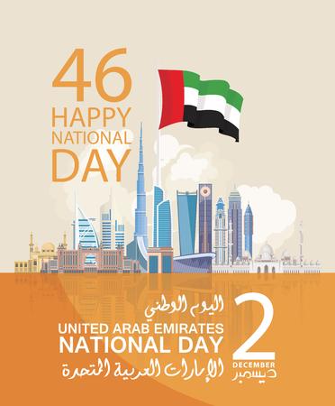 아랍 에미리트의 벡터 포스터입니다. 현대적인 건물과 모스크 가벼운 스타일 아랍 에미리트 연방 템플릿. 아랍어 텍스트 - 독립 기념일, 12 월 2 일. 스톡 콘텐츠 - 89824005