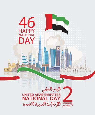 Cartaz de vetor dos Emirados Árabes Unidos. Modelo dos UAE com edifícios modernos e mesquita no estilo claro. Texto em árabe - Dia da Independência, 2 de dezembro. Ilustración de vector