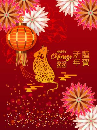 Chinese New Year greeting card 2020. Theme of year of metal rat on modern poster. Text on Chinese: Happy New year! Ilustracja