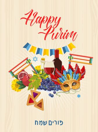 Happy Purim in Hebrew! Colorful vector template with cookies. Jewish holiday.
