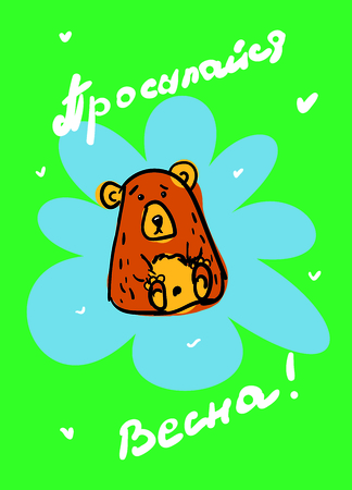 Card design with outline drawing of a freehand bear, in blue splashes on blue background. inscription in Russian translates wake up Spring Spots brown and yellow. Doodle vector illustration. Cute post