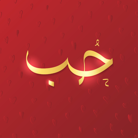 Arabic calligraphy of the word LOVE, said: Hobb. Illustration for valentines day greetings and can be printed on t-shirts, mugs, and on social media