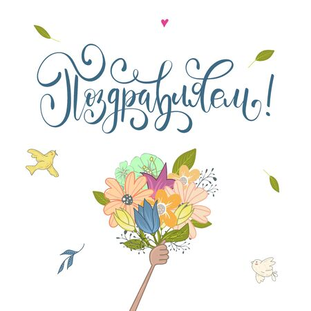 Congratulations text design with flowers, leafs and birds. Womans Day. Lettering in calligraphy style on Russian language.