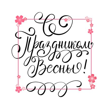 8 March card. Womans Day. Lettering in calligraphy style on Russian language.