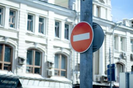 Stop Sign -do not enter Stock Photo - 15311760