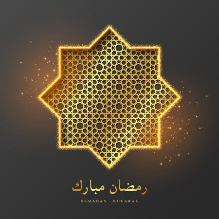 Ramadan Mubarak glitter octagon. Holiday design with glowing lights and golden pattern. Vector illustration.