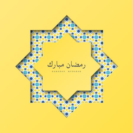 Paper Ramadan Mubarak octagon. Holiday design for Muslim festival, islamic pattern. Vector illustration.