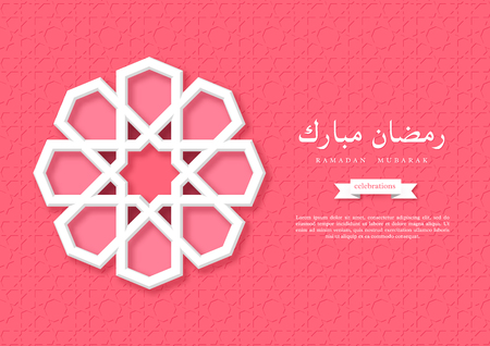 Ramadan Mubarak holiday background. Paper cut style, design for Muslim festival, islamic traditional pattern. Vector illustration.