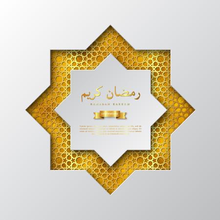 Ramadan Kareem paper octagon. Glitter holiday design for Muslim festival, islamic pattern. Vector illustration. Stock Photo