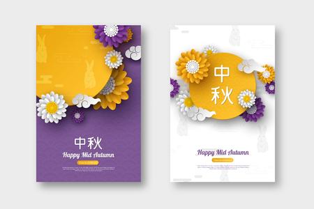 Carteles chinos del festival del medio otoño. Flores de estilo de corte de papel con nubes y patrón tradicional. Traducción de caligrafía china - mediados de otoño. Ilustración vectorial.