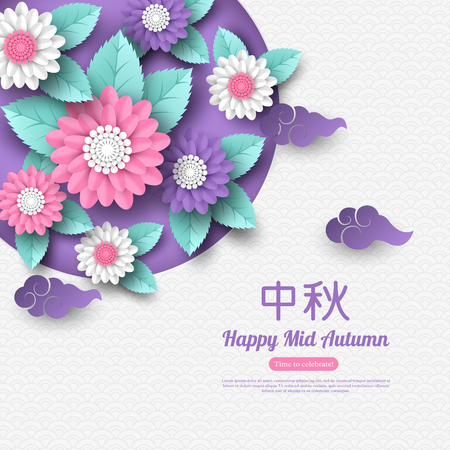 Chinese mid autumn festival design. Paper cut style flowers with clouds and traditional pattern. Chinese calligraphy translation - Mid Autumn. Vector illustration. Ilustração