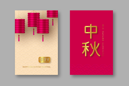 Chinese mid autumn posters. Realistic 3d pink lanterns and traditional beige pattern. Chinese golden calligraphy translation - Mid Autumn. Vector illustration. Stock Photo