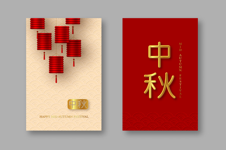 Chinese mid autumn posters. Realistic 3d red lanterns and traditional beige pattern. Chinese golden calligraphy translation - Mid Autumn. Vector illustration.