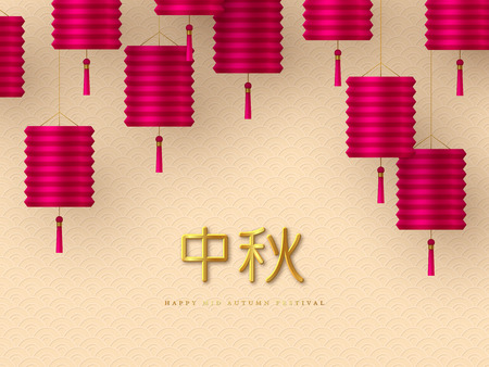 Chinese mid autumn typographic design. Realistic 3d pink lanterns and traditional beige pattern. Chinese golden calligraphy translation - Mid Autumn. Vector illustration. Illustration