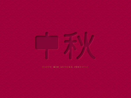 Chinese mid autumn typographic design. 3d paper cut hieroglyph and traditional pink pattern. Chinese calligraphy translation - Mid Autumn. Vector illustration. Illustration