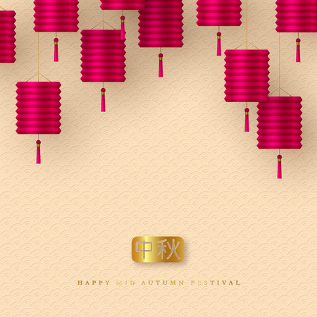Chinese mid autumn typographic design. Realistic 3d pink lanterns and traditional beige pattern. Chinese golden calligraphy translation - Mid Autumn. Vector illustration. 矢量图像
