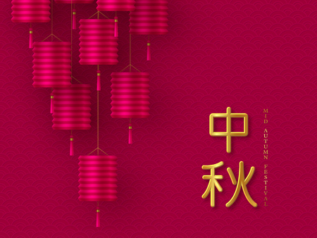 Chinese mid autumn typographic design. Realistic 3d lanterns and traditional pattern. Chinese golden calligraphy translation - Mid Autumn. Vector illustration.