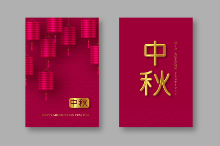 Chinese mid autumn posters. Realistic 3d pink lanterns and traditional pattern. Chinese golden calligraphy translation - Mid Autumn. Vector illustration.