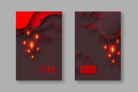 Happy Mid Autumn Festival posters. 3d papercut chinese hieroglyphs, lanterns, clouds and flowers in red color. Vector illustration. Vectores