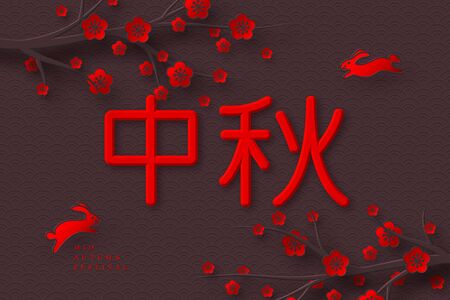 Happy Mid Autumn Festival design. 3d papercut chinese hieroglyphs, flowers and rabbits in red color. Vector illustration.
