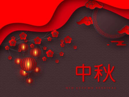 Happy Mid Autumn Festival holiday background. 3d papercut chinese hieroglyphs, lanterns, clouds and flowers in red color. Vector illustration. Çizim