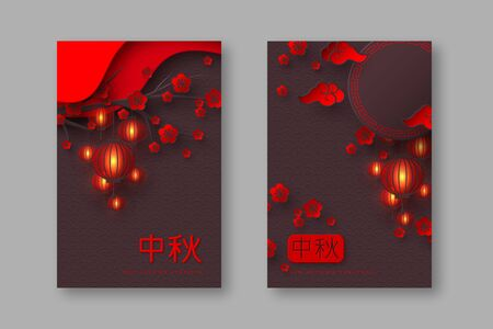 Happy Mid Autumn Festival posters. 3d papercut chinese hieroglyphs, lanterns, clouds and flowers in red color. Vector illustration. Çizim