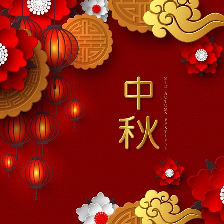 Chinese Mid Autumn festival design. 3d paper cut flowers, mooncakes, clouds and hanging lanterns. Red traditional pattern. Translation - Mid Autumn. Vector illustration. Çizim