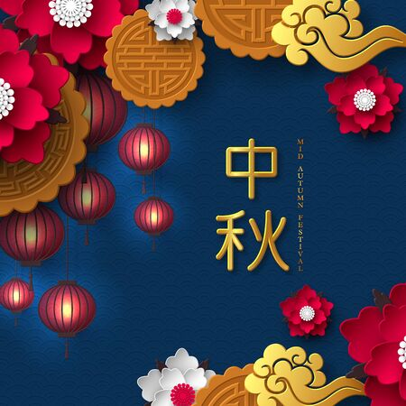 Chinese Mid Autumn festival design. 3d paper cut flowers, mooncakes, clouds and hanging lanterns. Blue traditional pattern. Translation - Mid Autumn. Vector illustration. Çizim