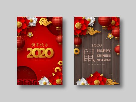 Chinese New Year 2020 banners. 3d papercut decorative chinese elements with numbers on wooden and red background. Translation Happy New Year, Year of the rat. Vector. 向量圖像