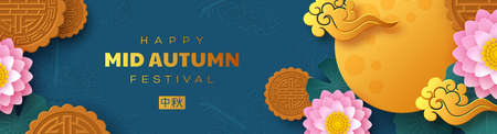 Chinese Mid Autumn festival banner. 3d paper cut lotus flowers, mooncakes and Chinese clouds. Blue background. Translation - Mid Autumn. Vector illustration.