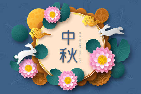 Chinese Mid Autumn festival banner. 3d paper cut lotus flowers, mooncakes, Chinese clouds and rabbits. Blue background. Translation - Mid Autumn. Vector illustration.
