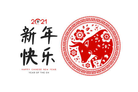Chinese new year 2021, year of the ox. bull character, flower in circle frame and hieroglyphs, zodiac sign. Translation Happy New Year. Isolated on white. Vector illustration.