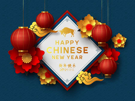 Chinese new year 2021, year of the ox. Flower, hanging lanterns, chinese clouds and hieroglyphs, zodiac sign. Translation Happy New Year. Vector illustration. 向量圖像