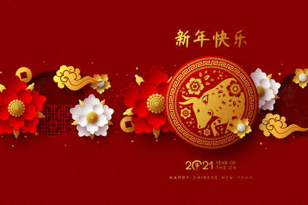 Chinese new year 2021, year of the ox.  bull character in circle frame, flower, chinese clouds and hieroglyphs, zodiac sign. Translation Happy New Year. Vector illustration. 向量圖像