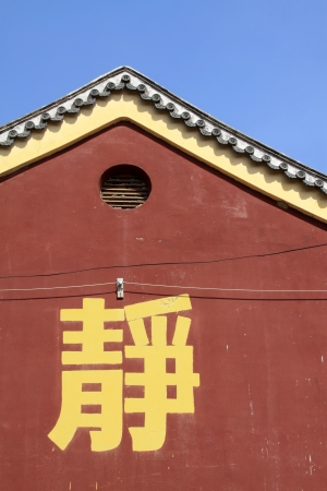 Zunhua City, Hebei Province, March 28: Chinese characters - Static on the wall in ChanLIN temple on March 28, 2012, Zunhua City, Hebei Province, China.