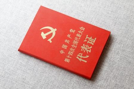 delegar: TANGSHAN - 18 de octubre: El congreso nacional 14 del partido comunista de la tarjeta de delegado de China en el museo Kailuan el 18 de octubre 2013, la ciudad de Tangshan, provincia de Hebei, China. Editorial