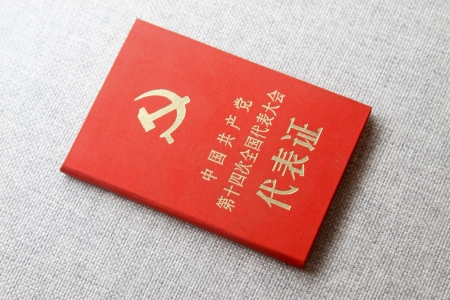 national congress: TANGSHAN - OCTOBER 18: The 14th national congress of the communist party of Chinas delegate card in the kailuan museum on october 18, 2013, tangshan city, hebei province, China.