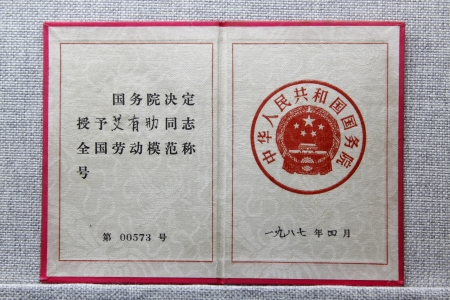 printed matter: TANGSHAN - OCTOBER 18: The Certificate of the national model workers issued by the state council of the Peoples Republic of China in the kailuan museum on october 18, 2013, tangshan city, hebei province, China.