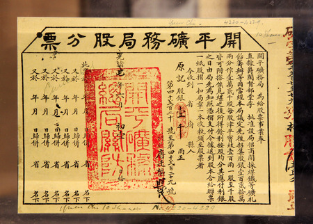 TANGSHAN - NOVEMBER 16  The Kaiping mining bureau stock in the kailuan museum, november 16, 2013, tangshan, hebei province, china
