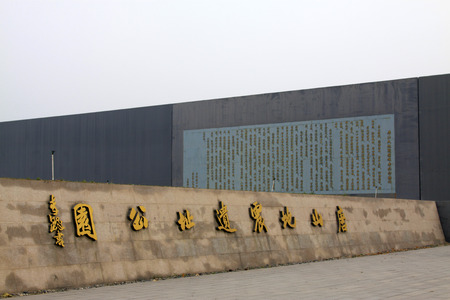 hebei: TANGSHAN CITY - NOVEMBER 16  The word  tangshan earthquake ruins park  on the wall in the Tangshan earthquake ruins park, on november 16, 2013, tangshan city, hebei province, China