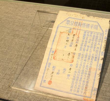 stock listing: TANGSHAN - NOVEMBER 16: The Kaiping mining bureau stock in the kailuan museum, november 16, 2013, tangshan, hebei province, china.