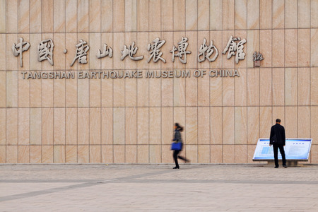 hebei province: TANGSHAN CITY - NOVEMBER 16: The word earthquake museum on the wall in the Tangshan earthquake ruins park, on november 16, 2013, tangshan city, hebei province, China.  Editorial