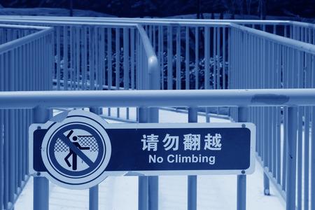 """prohibido el paso: """"Prohibido el paso"""" se�ales de advertencia en la verja amarilla Foto de archivo"""