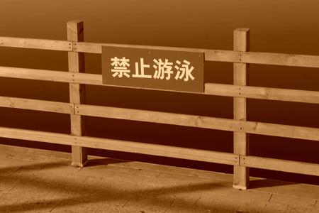 no swimming sign: No swimming sign by the lake, closeup of photo