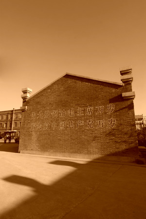 restore ancient ways: TANGSHAN - NOVEMBER 4: The slogans on the wall, in the 1970 film and television base, November 4, 2013, tangshan city, hebei province, China.